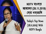 Video : NDTV বাংলায়  আজকের (28.11.2019)  সেরা খবরগুলি