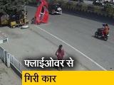 Video : हैदराबाद: फ्लाईओवर से नीचे गिरी तेज रफ्तार कार, CCTV में कैद हुआ हादसा