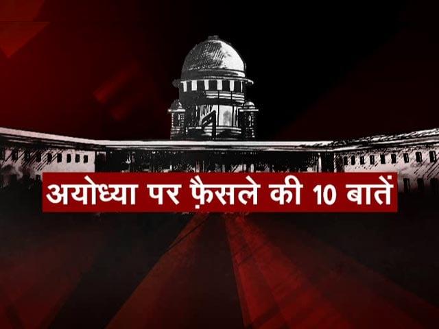 Videos : अयोध्या मामले पर सुप्रीम कोर्ट के फैसले की 10 बड़ी बातें