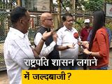 Video : पक्ष-विपक्ष: कौन बनेगा महाराष्ट्र का मुख्यमंत्री?
