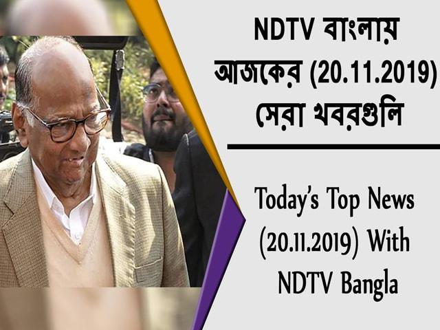 Video : NDTV বাংলায়  আজকের (20.11.2019)  সেরা খবরগুলি