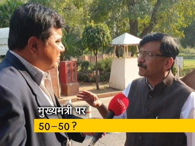 Videos : महाराष्ट्र में सरकार गठन पर संजय राउत ने NDTV से की खास बातचीत