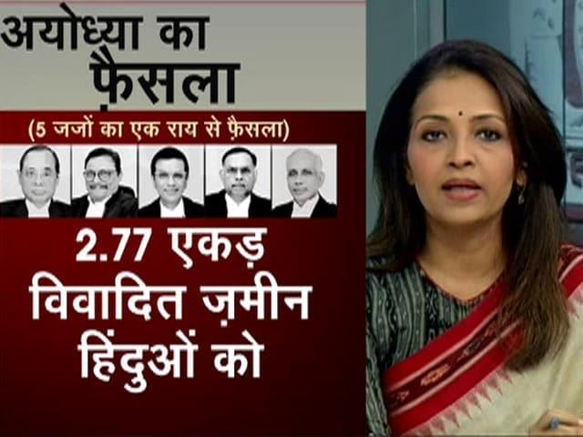 Videos : अयोध्या मामला: रामलला विराजमान को मिला मालिकाना हक