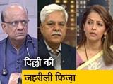Video : प्राइम टाइम: क्या हमें साफ दिल्ली नहीं मिल सकती?