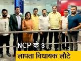 Video : दिल्ली से मुंबई लौटे राष्ट्रवादी कांग्रेस पार्टी के तीन लापता विधायक