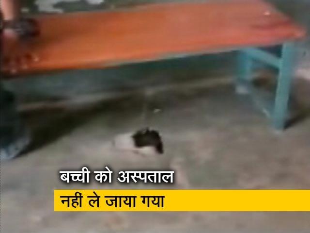 Videos : स्कूल में सांप के काटने से बच्ची की हुई मौत