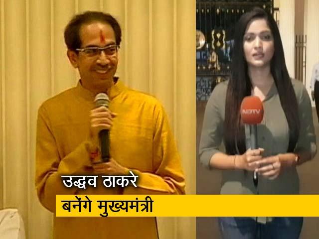 Videos : सिटी सेंटर: उद्धव ठाकरे 28 नवंबर को महाराष्ट्र के मुख्यमंत्री पद की शपथ लेंगे