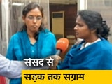 Videos : लोकसभा में हमारी दो महिला सांसदों के साथ हुई धक्का-मुक्की: कांग्रेस