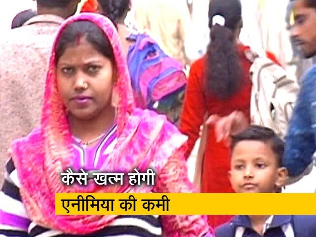 Video : महिलाओं को एनीमिया से निपटने में मदद कर रहा है स्वाभिमान कार्यक्रम