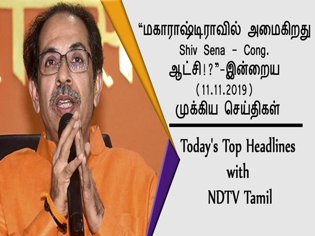 """Video : """"மகாராஷ்டிராவில் அமைகிறது Shiv Sena - Cong. ஆட்சி!?""""-இன்றைய (11.11.2019) முக்கிய செய்திகள்"""