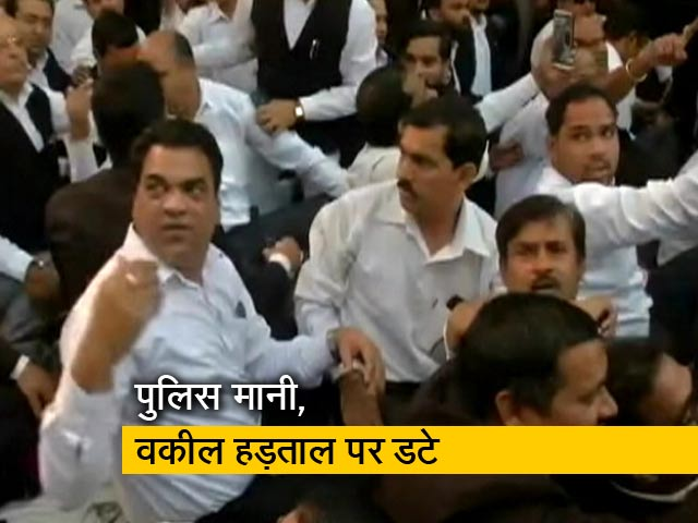 Videos : तीस हजारी कोर्ट मामला: आज भी वकीलों की हड़ताल जारी