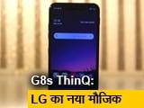 Video : सेल गुरु: एयर मोशन और हैंड आईडी जैसे फीचर्स से लैस है LG का G8s ThinQ