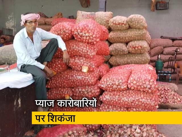 Video : पिछले 3 दिनों से प्याज व्यापारियों के ठिकानों पर छापेमारी कर रहा है आयकर विभाग