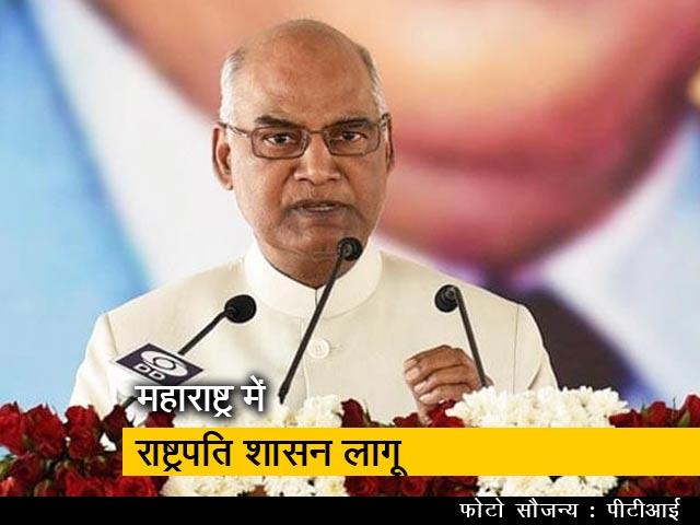 Videos : महाराष्ट्र में लगा राष्ट्रपति शासन, राज्यपाल की सिफारिश को राष्ट्रपति की मंजूरी