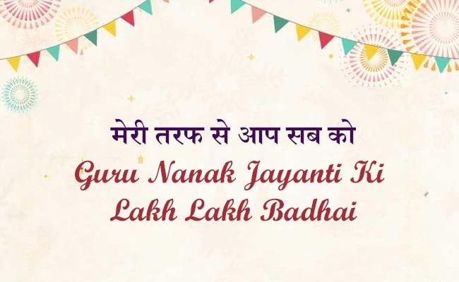Happy Guru Nanak Jayanti 2019: गुरु नानक जयंती पर अपने करीबियों को इन मैसेजेस से दें बधाई
