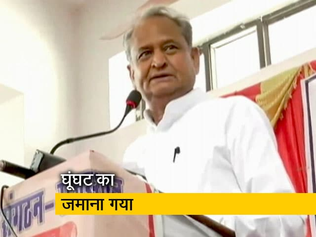 Videos : राजस्थान के CM अशोक गहलोत ने घूंघट की प्रथा पर दिया बयान