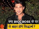 Video : Kapil Sharma ने Amitabh-Salman को पछाड़ा, Siddharth Shukla पर क्यों भड़के Bigg Boss?