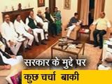 Video : सिटी सेंटर: महाराष्ट्र में कांग्रेस-एनसीपी और शिवसेना की सरकार बनना तय