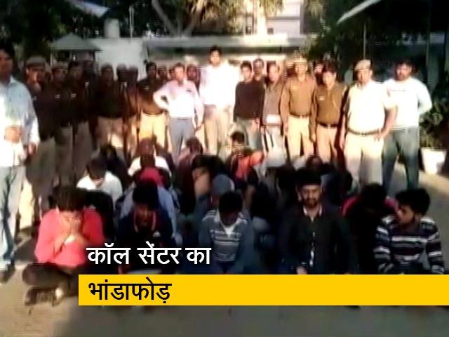 Video : दिल्ली में बैठकर कनाडा में ठगी, कई सौ करोड़ का लगा चुके हैं चूना