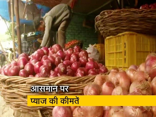 Videos : देश के कई हिस्सों में 100 के पार पहुंचे प्याज के दाम