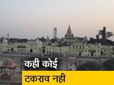 Video : सिटी एक्सप्रेस: अयोध्या मामले में फैसले के बाद क्षेत्र में शांति का माहौल