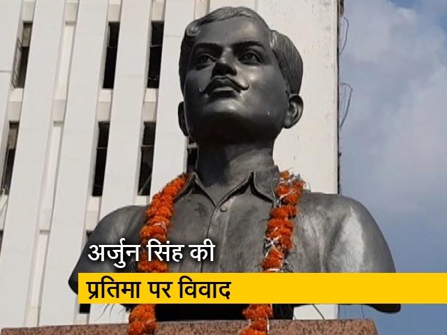 Videos : मध्य प्रदेशः चंद्रशेखर आजाद की प्रतिमा के स्थान पर स्थापित की अर्जुन सिंह की प्रतिमा