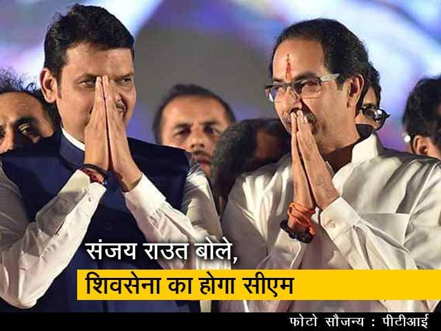 Videos : सिटी सेंटर : महाराष्ट्र में सरकार गठन पर सस्पेंस जारी...