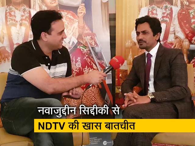 Videos : 'मोतीचूर चकनाचूर' को लेकर Nawazuddin Siddiqui से खास बातचीत