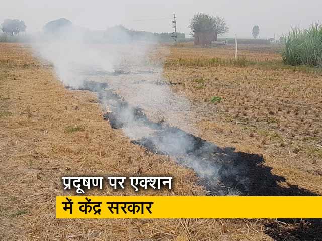 Videos : प्रदूषण पर बोले पंजाब के किसान, कहा- सरकार हमें कैश दे तो हो जाएगा पराली का समाधान