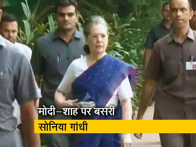 Videos : महाराष्ट्र में मोदी-शाह की साजिश नाकाम: सोनिया गांधी