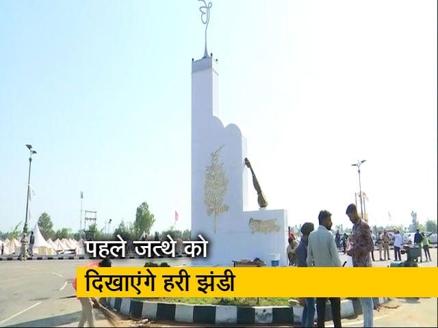 Video : करतारपुर कॉरिडोर का उद्घाटन करेंगे पीएम मोदी