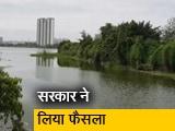 Videos : अब महानगर पालिका के तहत आएंगी सभी झीलें: कर्नाटक सरकार