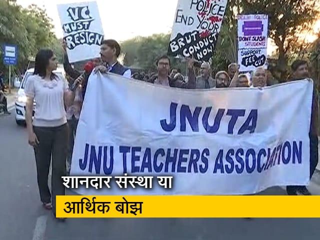 Videos : पक्ष-विपक्ष: JNU में छात्रों को आर्थिक रियायत दिए जाने पर छिड़ी बहस
