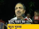 Video : एनसीपी ने जयंत पाटिल को बनाया विधायक दल का नेता, अजीत पवार को हटाया