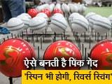 Video : कोलकाता टेस्ट के लिए कैसे तैयार हुई पिंक गेंद, विमल मोहन के साथ देखिए ग्राउंड रिपोर्ट