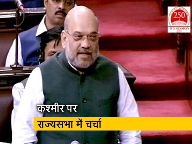 Videos : गृहमंत्री अमित शाह का कश्मीर पर बयान