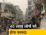Video : सिटी सेंटर: दिल्ली में कच्ची कॉलोनियों को लेकर नोटिफिकेशन जारी, लोगों को मिलेगा मालिकाना हक