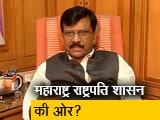 Video : महाराष्ट्र में सियासी संकट अभी भी बरकरार, शिवसेना के तेवर जस के तस