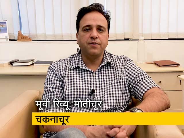 Videos : <i>Motichoor Chaknachoor</i> Movie Review: जानें कैसी है Nawazuddin Siddiqui की फिल्म...