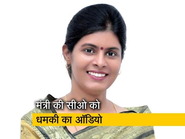 Videos : स्वाति सिंह ने दी सीओ को FIR खत्म करने की धमकी