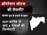 Video : क्या महाराष्ट्र में बीजेपी कर रही 'ऑपरेशन लोटस' की तैयारी?