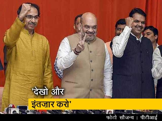 Video : महाराष्ट्र में CM पद और अहम मंत्रालयों पर समझौता नहीं करेगी बीजेपी: सूत्र