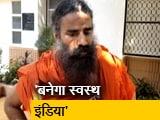 Video : बनेगा स्वस्थ इंडिया मुहिम: योग गुरु बाबा रामदेव से NDTV की खास बातचीत