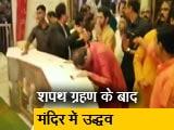 Video : शपथ ग्रहण के बाद उद्धव ठाकरे ने की सिद्धिविनायक मंदिर में पूजा