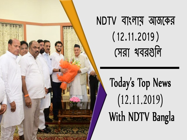Video : NDTV বাংলায় আজকের (12.11.2019) সেরা খবরগুলি