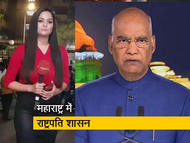 Videos : सिटी सेंटर: महाराष्ट्र में सियासी हलचल के बीच राष्ट्रपति शासन लागू
