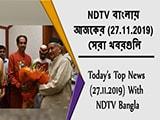 Video : NDTV বাংলায়  আজকের (27.11.2019)  সেরা খবরগুলি