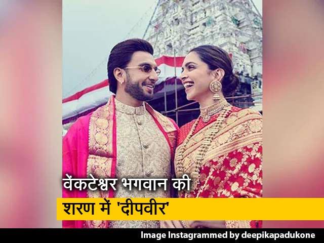 Videos : शादी की पहली सालगिरह पर तिरुपति पहुंचे दीपिका और रणवीर