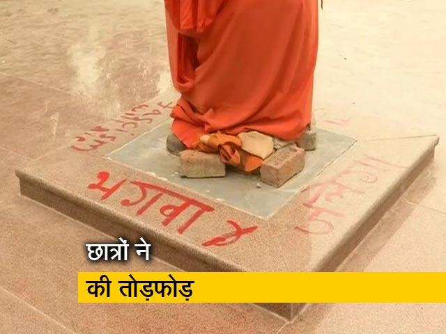 Videos : JNU में फीस बढ़ोतरी को लेकर छात्रों का हंगामा, विवेकानंद की प्रतिमा तोड़ी