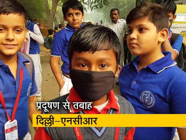 Videos : प्रदूषण के चलते आज और कल दिल्ली-एनसीआर के सभी स्कूल बंद